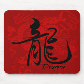 Zodiac Dragon in Kanji Mousepad