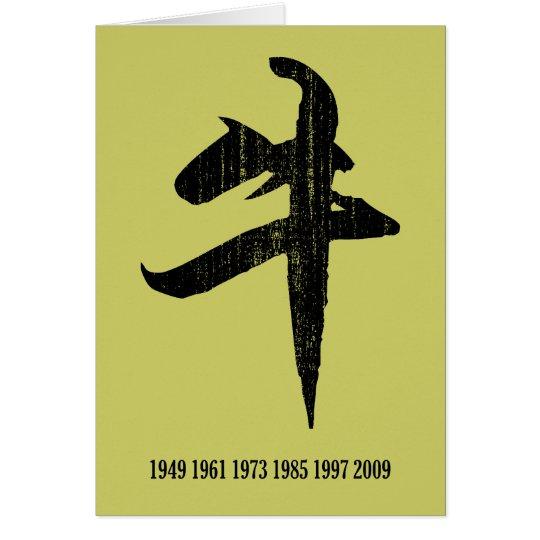 Zodiac Ox in Chinese Card - Customized