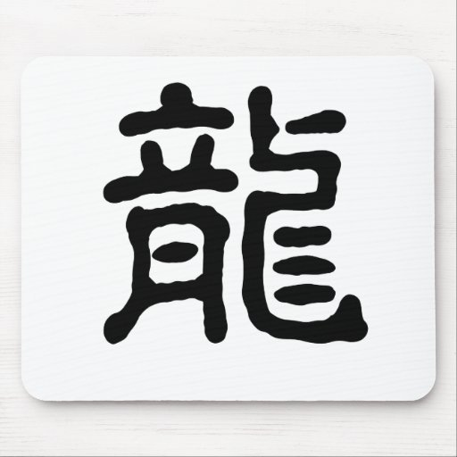 Zodiaco chino - dragón alfombrilla de raton
