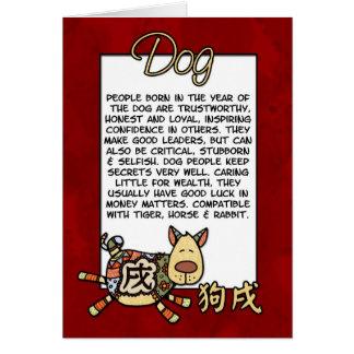 Zodiaco chino - perro felicitación