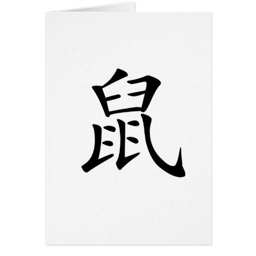Zodiaco chino - rata tarjetón