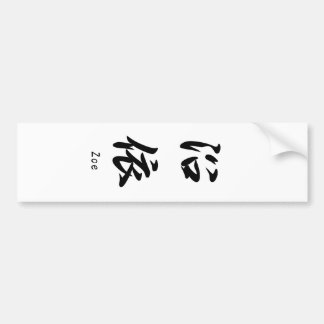 Zoe translated into Japanese kanji symbols. Bumper Sticker