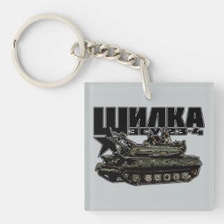 ZSU-23-4 Shilka Keychain